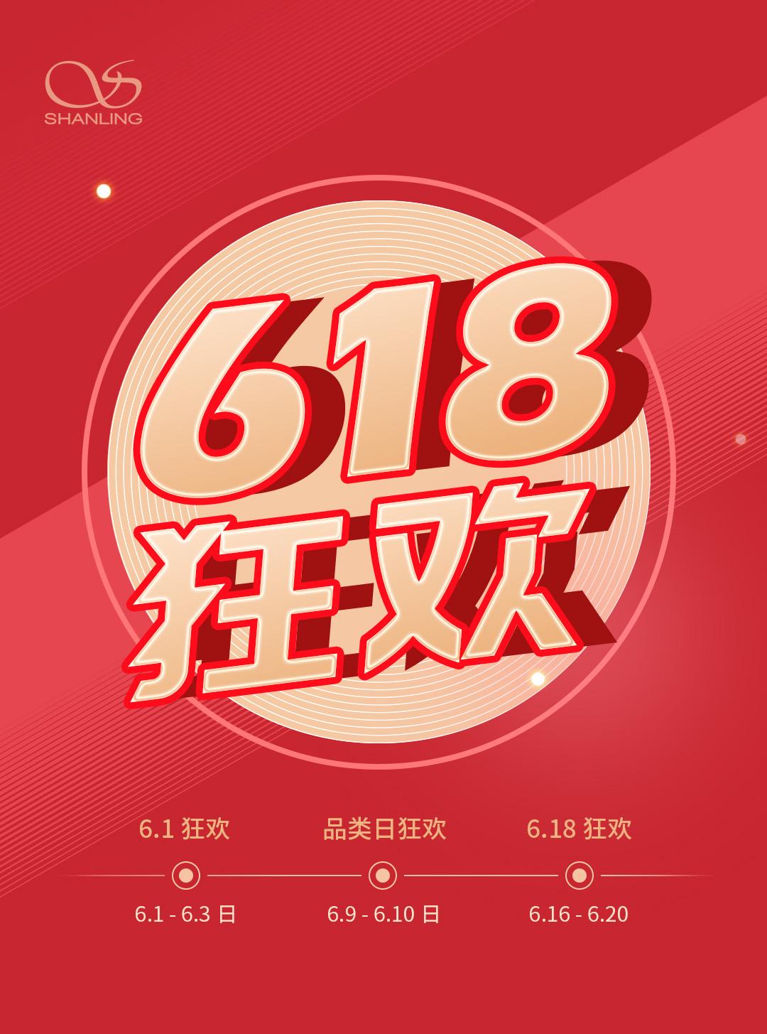 618 狂欢促销 封面.jpg
